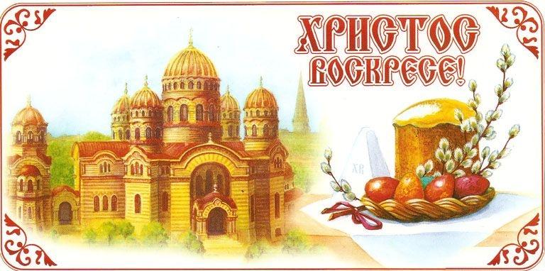 http://stsilvestr.cerkov.ru/files/2014/04/HristosVoskrese768.jpg